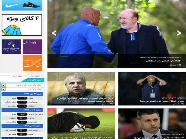 بسته خبری ورزشی خبرنگاران - چهارم دی