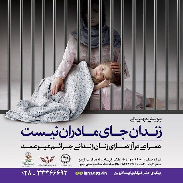 پویش مهربانی زندان جای مادران نیست در انتظار همدلی