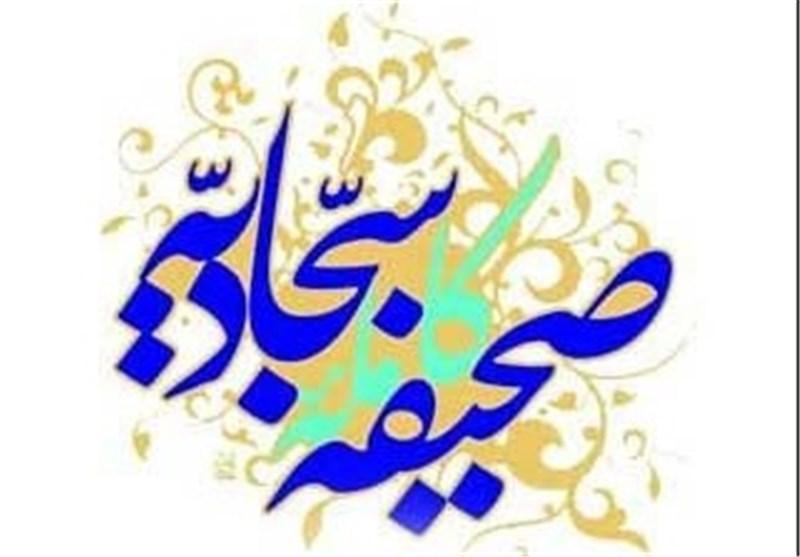 دعایی از امام سجاد (ع) برای برآورده شدن حاجت ها