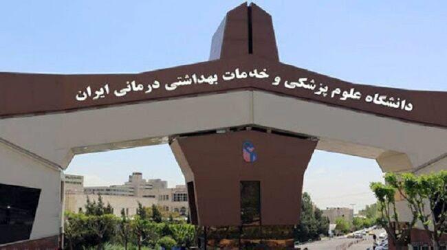 فعالیت دانشگاه علوم پزشکی ایران در نیمسال دوم ابلاغ شد ، برگزاری کارآموزی از تابستان