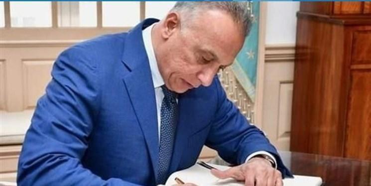 سازوکار مصطفی الکاظمی در انتخاب اعضای کابینه جدید عراق