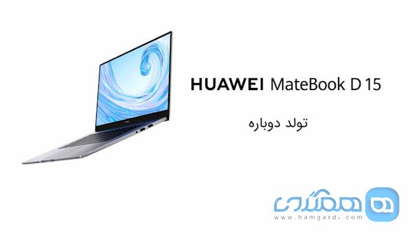 Huawei Matebook D15؛ لپ تاپی مناسب برای کارهای روزمره