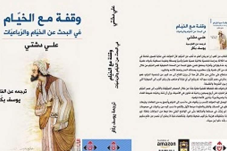 دمی با خیام به زبان عربی منتشر شد