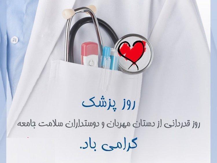 اس ام اس و پیغام تبریک روز پزشک؛ متن زیبای تبریک روز پزشک