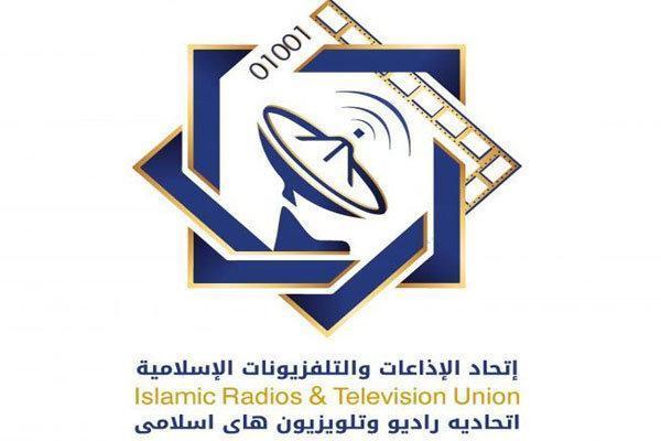 اتحادیه رادیو تلویزیون های اسلامی تحریمش توسط آمریکا را محکوم کرد
