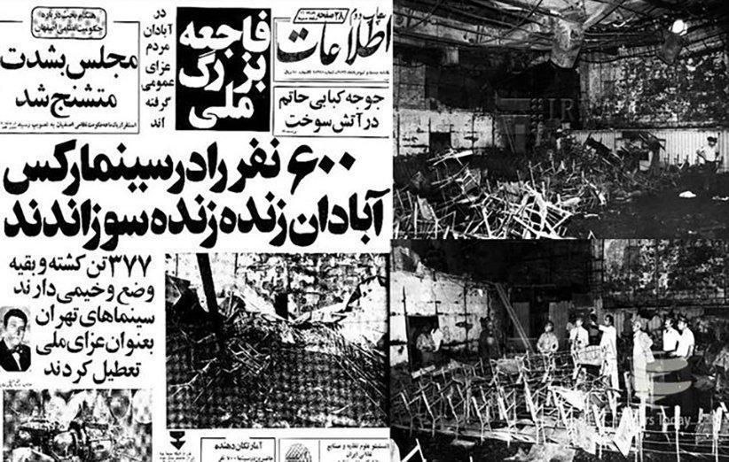 روایتی تازه و دقیق از آتش سوزی سینما رکس آبادان در کتاب سینما جهنم