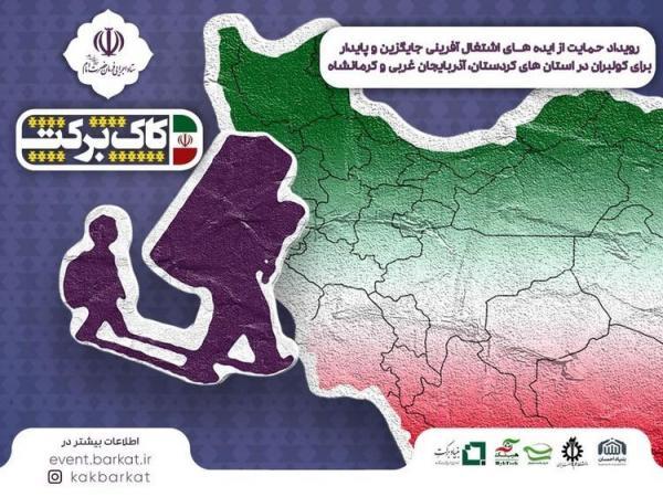 ارائه 680 ایده برای اشتغال کولبران استان های مرزی