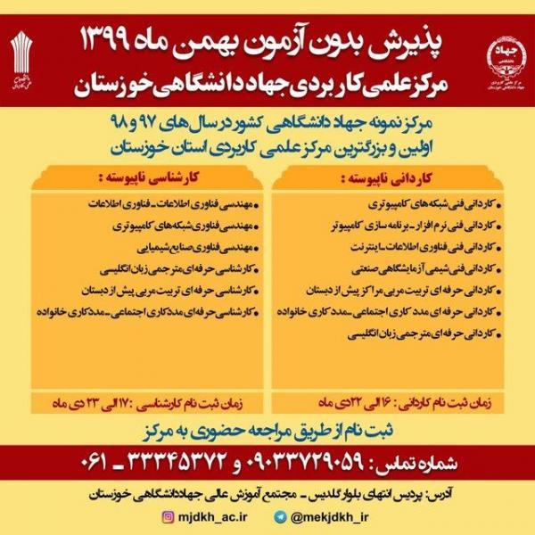 پذیرش بدون آزمون دانشجو در مرکز علمی کاربردی جهاد دانشگاهی خوزستان