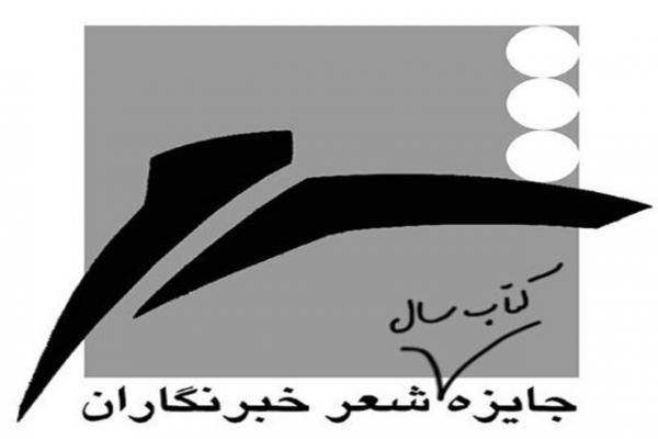خبرنگاران معرفی 6 نامزد جایزه کتاب سال شعر به انتخاب خبرنگاران