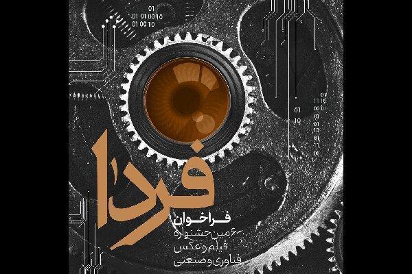 انتشار فراخوان جشنواره فیلم و عکس فناوری و صنعتی فردا