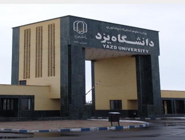 طراحی و تولید انواع پنل های مشبک در پردیس فناوری و صنعتی دانشگاه یزد