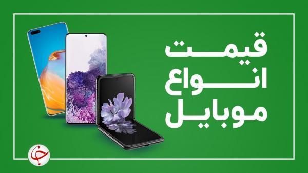 قیمت روز گوشی موبایل در 12 اردیبهشت