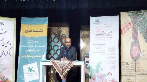 برگزاری بیش از 170 کارگاه تخصصی در کانون پرورش فکری بچه ها و نوجوانان اصفهان