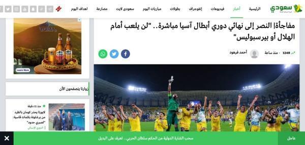 حذف پرسپولیس و الهلال از لیگ قهرمانان؟